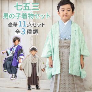 七五三 男の子着物袴セット 羽織袴 全5種類 豪華フルセット 着付け小物付き 祝い着 男児 こども 3才 5才 7才 数5才 満5才 送料無料|kyoto-miyabi