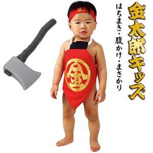 金太郎変身セット 金刺繍 3-5才 はちまき 腹掛け まさかり kyoto-miyabi