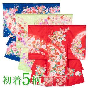 お宮参り 初着 女の子 ポリエステル 9柄 赤 ピンク クリーム 黄色 水色 産着 女の子 お祝い着 お宮参り掛着 送料無料|kyoto-miyabi