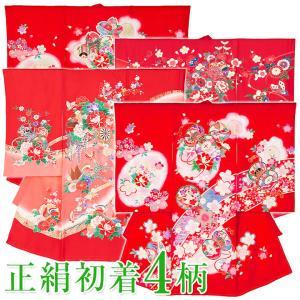 お宮参り 初着 女の子 正絹 5柄 ピンク 赤  お祝い着 お宮参り掛着 送料無料|kyoto-miyabi