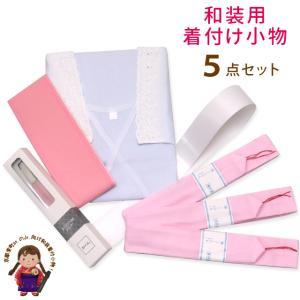 和装小物5点セット ジュニア着物 卒業式着物 女性用着物に13kom|kyoto-muromachi-st