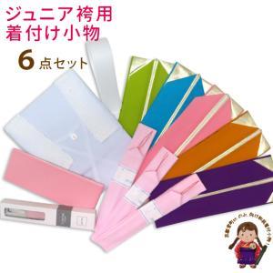 着付け小物セット 小学生 卒業式 袴 ジュニア用 和装小物  6点セット 13kom-eri|kyoto-muromachi-st