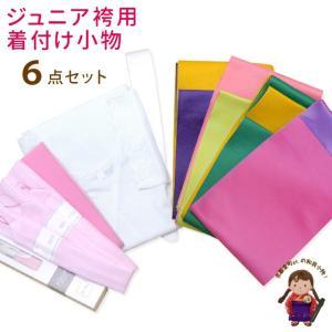 和装小物6点セット 帯おまかせ ジュニア着物 卒業式着物に13kom-obi|kyoto-muromachi-st