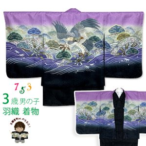 七五三 3歳男の子 花うさぎブランドの羽織と着物アンサンブル(合繊)「薄赤紫、鷹と源氏車」3AU-2|kyoto-muromachi-st