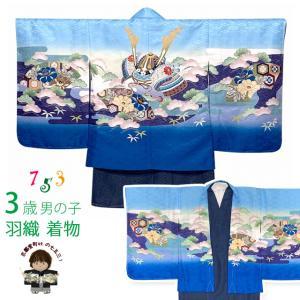 七五三 3歳 男の子 ブランド「花うさぎ」の着物と羽織アンサンブル 合繊「水色、兜」3AU821|kyoto-muromachi-st