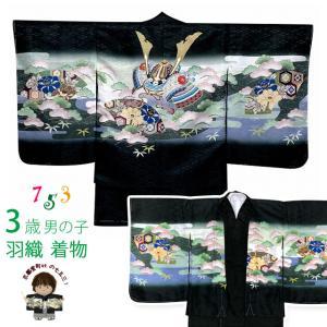 七五三 着物 3歳 男の子 花うさぎブランドの男児アンサンブル 合繊「黒地、兜」3AU822|kyoto-muromachi-st