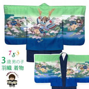 七五三 3歳 男の子 ブランド「花うさぎ」の着物と羽織アンサンブル 合繊「黄緑、兜」3AU823|kyoto-muromachi-st