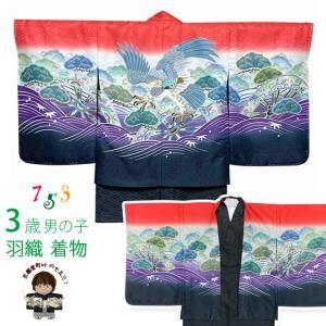 七五三 3歳 男の子 ブランド「花うさぎ」の着物と羽織アンサンブル 合繊「赤、鷹」3AU825|kyoto-muromachi-st