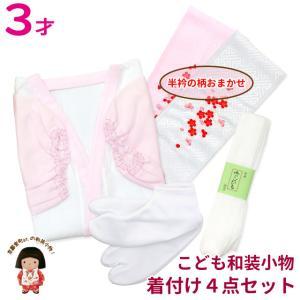 七五三 3歳女の子着物用 和装着付4点セット「ピンク」3kom-set01-eri kyoto-muromachi-st