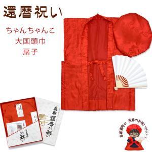 還暦祝い 赤ちゃんちゃんこ(中綿入り) 3点セット フリーサイズ 男女兼用 化粧箱入り 長寿祝い プレゼント「赤、鶴に亀甲柄」60ch-R kyoto-muromachi-st