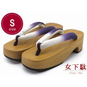 下駄 浴衣 レディース Sサイズ 無地ぼかし 鼻緒 桐下駄「紫ぼかし」AGT-S689|kyoto-muromachi-st