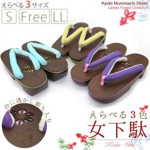 浴衣 下駄 レディース 透かし彫り 桐下駄 選べる 4色 3サイズ(S フリー LL) AGT01|kyoto-muromachi-st