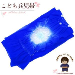 兵児帯 子供 男の子 絞り 浴衣 帯 三尺帯 へこ帯 3m「青」AHK103|kyoto-muromachi-st