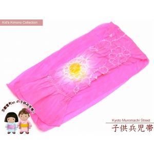 兵児帯 子供 絞り 女の子 浴衣 帯 3m 三尺帯 へこ帯「ピンク」AHK104 kyoto-muromachi-st