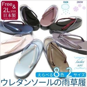 雨草履 レディース 透明雨カバー付きの草履 選べる8色 選べるサイズ(フリー、LL)AME|kyoto-muromachi-st