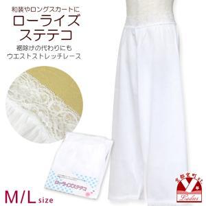 ステテコ レディース ローライズタイプのステテコ 選べるサイズ M L「白」ASL0749 kyoto-muromachi-st