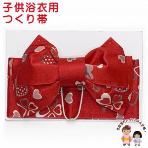 浴衣 帯 子供 作り帯 浴衣に リボン結び 浴衣帯「赤 ハート」ATO783|kyoto-muromachi-st