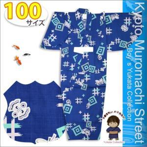 子供浴衣 変り織り 男の子浴衣 100サイズ「群青、宝尽くし」BBY10-19|kyoto-muromachi-st