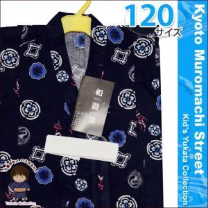 夏物在庫処分セール!30%OFF 子供浴衣 渋柄の男の子浴衣 120サイズ「黒地、家紋と隈取」BBY12-10|kyoto-muromachi-st