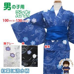 浴衣 子供 男の子 かわいい 子供浴衣 選べる色(黒 グレー 青) サイズ(100 110 120 130) BBYE|kyoto-muromachi-st