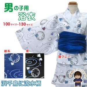 浴衣 子供 男の子 かわいい 子供浴衣 選べる色(黒 グレー 青) サイズ(100 110 120 130) BBYG|kyoto-muromachi-st
