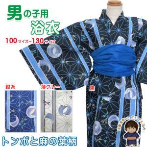 浴衣 子供 男の子 かわいい 子供浴衣 選べる色(黒 グレー 青) サイズ(100 110 120 130) BBYH|kyoto-muromachi-st