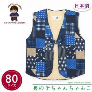 ちゃんちゃんこ 日本製 子供 はんてん 男の子の伴天 80サイズ「青系 パッチワーク風」BCH08-222|kyoto-muromachi-st