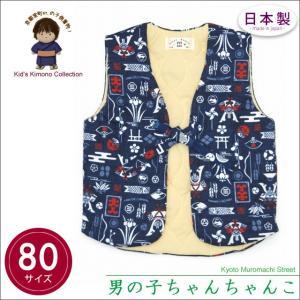 ちゃんちゃんこ 日本製 子供 はんてん 男の子の伴天 80サイズ「紺 和柄」BCH08-223 kyoto-muromachi-st