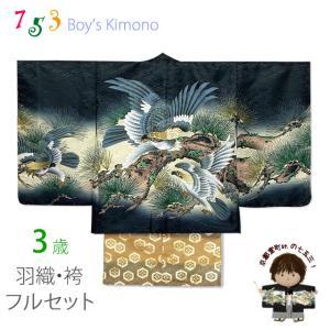 七五三 着物 フルセット 3歳用男の子用刺繍入り羽織・着物と金襴袴のフルセット「黒地、鷹と松」BEN3-01HB010|kyoto-muromachi-st