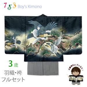 七五三 3歳 男児 フルセット 刺繍入り羽織・着物と縞袴のセット 3歳男の子着物セット「黒地、鷹と松」BEN3-01HB202|kyoto-muromachi-st