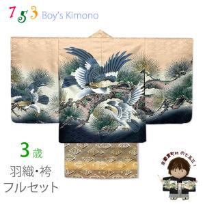七五三 着物 フルセット 3歳用男の子用刺繍入り羽織・着物と金襴袴のフルセット「黄色系、鷹と松」BEN3-02HB009|kyoto-muromachi-st