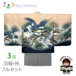 七五三 3歳 男児 フルセット 刺繍入り羽織・着物と縞袴のセット 3歳男の子着物セット「黄色系、鷹と松」BEN3-02HB202|kyoto-muromachi-st