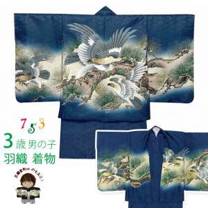 七五三 着物 3歳 男の子 着物 羽織 アンサンブル 合繊「紺、鷹と松」BEN3-03|kyoto-muromachi-st