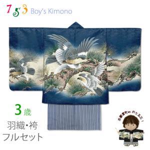 七五三 3歳 男児 フルセット 刺繍入り羽織・着物と縞袴のセット 3歳男の子着物セット「紺、鷹と松」BEN3-03HB201|kyoto-muromachi-st