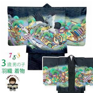 七五三 着物 男の子 3歳 羽織&着物のアンサンブル 合繊「黒地、鷹と束ね熨斗」BEN3-04|kyoto-muromachi-st