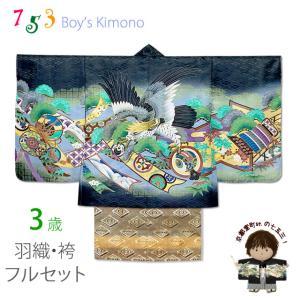 七五三 着物 フルセット 3歳用男の子用刺繍入り羽織・着物と金襴袴のフルセット「黒地、鷹と束ね熨斗」BEN3-04HB009|kyoto-muromachi-st