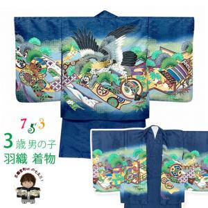 七五三 着物 男の子 3歳 羽織&着物のアンサンブル 合繊「紺系、鷹と束ね熨斗」BEN3-06|kyoto-muromachi-st