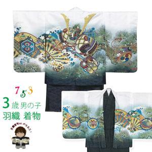 七五三 着物 男の子 3歳 羽織&着物のアンサンブル 合繊「白地、兜と軍配」BEN3-08|kyoto-muromachi-st