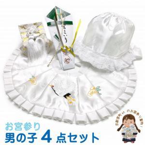お宮参り よだれかけ フードセット 男の子の4点セット「白 鶴」BFY-W|kyoto-muromachi-st