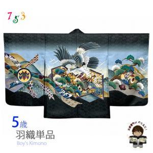 七五三 着物 5歳 男の子 羽織 単品 合繊「黒、鷹と屏風」BHO-a-Bl|kyoto-muromachi-st