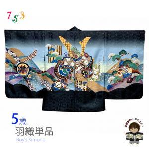 七五三 着物 5歳 男の子 羽織 単品 合繊「黒、兜と鼓」BHO-b-Bl|kyoto-muromachi-st