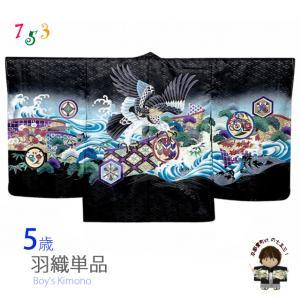 七五三 着物 5歳 男の子 羽織 単品 合繊「黒、鷹と絵巻」BHO-c-Bl|kyoto-muromachi-st
