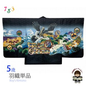 七五三 着物 5歳 男の子 羽織 単品 合繊「黒、鷹と小槌」BHO-d-Bl|kyoto-muromachi-st