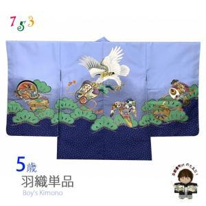 七五三 5歳 男の子 羽織 単品 (合繊) 「水色、鷹と軍配」BHT521|kyoto-muromachi-st