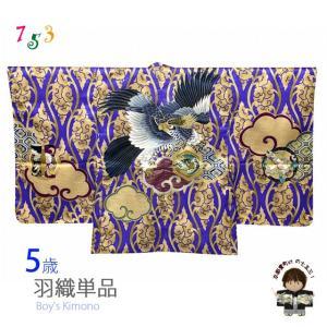 七五三 5歳 男の子 羽織 単品 (合繊) 「紫x金、鷹」BHT523|kyoto-muromachi-st