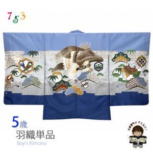 七五三 5歳 男の子 羽織 単品 (合繊) 「水色x群青、鷹」BHT525|kyoto-muromachi-st