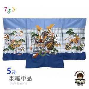 【少し訳あり】七五三 5歳 男の子 羽織 単品 (合繊) 「水色x群青、兜」BHT526|kyoto-muromachi-st