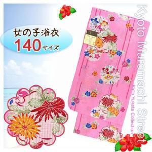 浴衣 子供  1140cm 琉球紅型風の浴衣 桃、菊と雪輪 ...