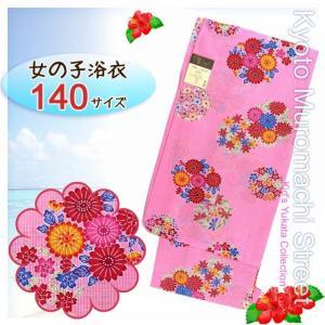 浴衣 子供 女の子 140 琉球紅型風 子供浴衣 140サイズ「ピンク 四君子草」BIN-14-FP|kyoto-muromachi-st