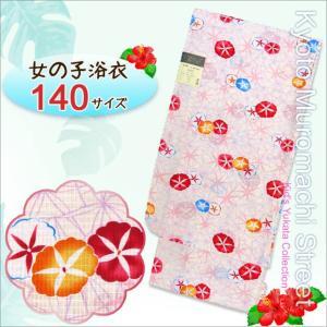 浴衣 子供 女の子 140 琉球紅型風 子供浴衣 140サイズ「生成り あさがお」BIN-14-GS|kyoto-muromachi-st
